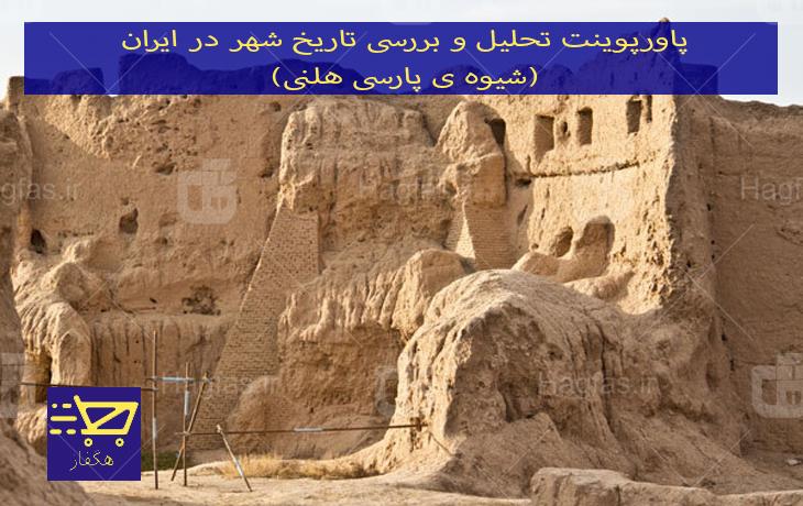 پاورپوینت تحلیل و بررسی تاریخ شهر در ایران (شیوه ی پارسی هلنی)