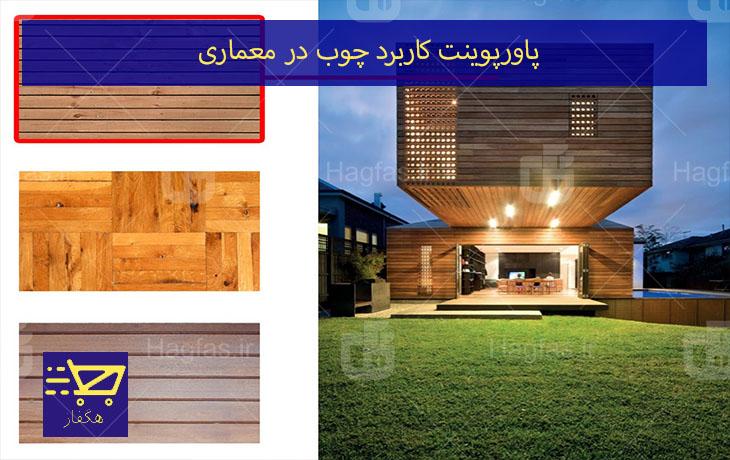 پاورپوینت کاربرد چوب در معماری