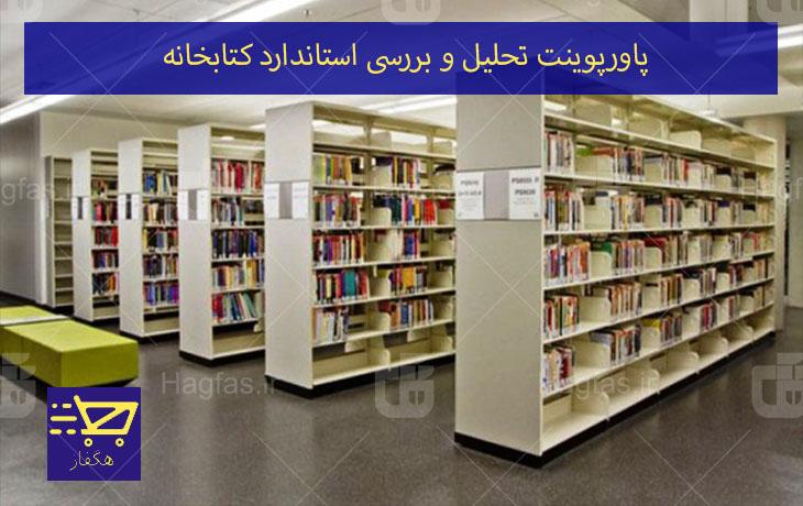 پاورپوینت تحلیل و بررسی استاندارد کتابخانه