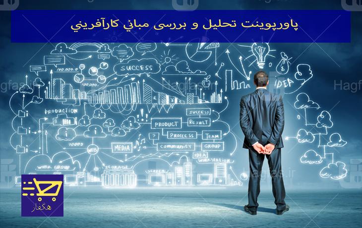 پاورپوینت تحلیل و بررسی مبانی کارآفرینی