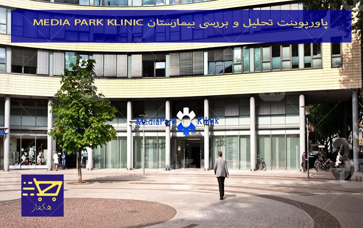 پاورپوینت تحلیل و بررسی بیمارستان MEDIA PARK KLINIC