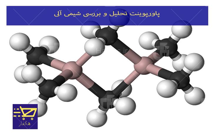 پاورپوینت تحلیل و بررسی شیمی آلی