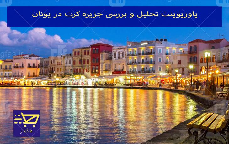 پاورپوینت تحلیل و بررسی جزیره کرت در یونان
