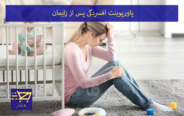 پاورپوینت افسردگی پس از زایمان