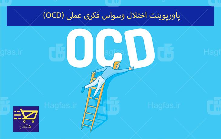 پاورپوینت اختلال وسواس فکری عملی (OCD)