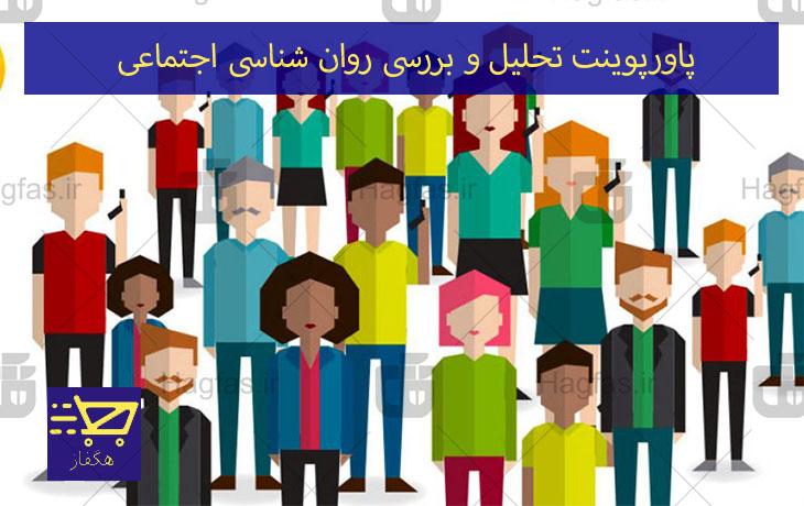 پاورپوینت تحلیل و بررسی روان شناسی اجتماعی