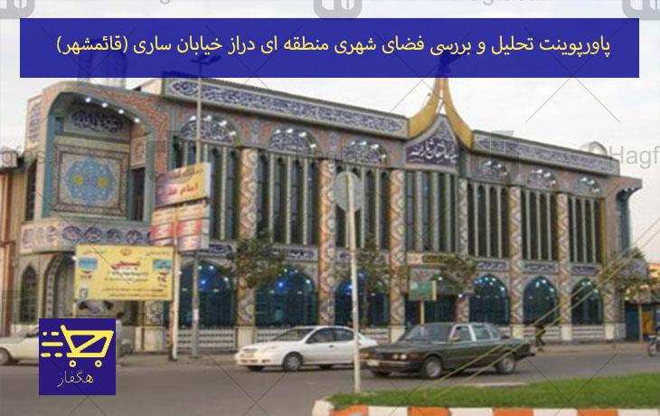 پاورپوینت تحلیل و بررسی فضای شهری منطقه ای دراز خیابان ساری (قائمشهر)