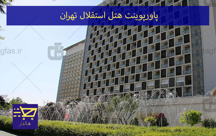 پاورپوینت هتل استقلال تهران