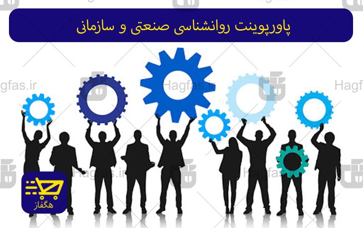 پاورپوینت روانشناسی صنعتی و سازمانی