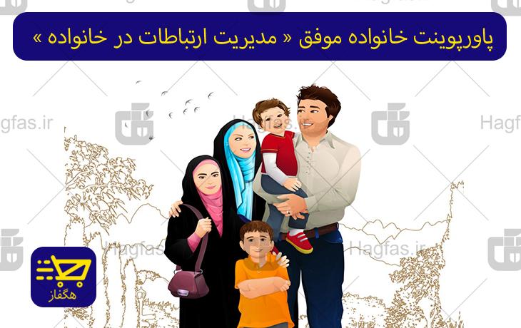 پاورپوینت خانواده موفق « مدیریت ارتباطات در خانواده »