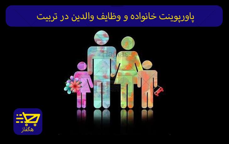 پاورپوینت خانواده و وظایف والدین در تربیت