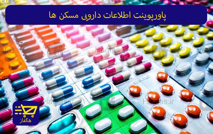 پاورپوینت اطلاعات دارویی مسکن ها