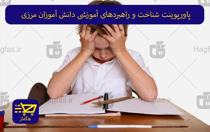 پاورپوینت شناخت و راهبردهای آموزشی دانش آموزان مرزی