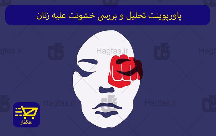 پاورپوینت تحلیل و بررسی خشونت علیه زنان