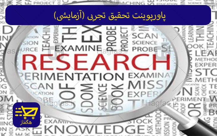 پاورپوینت تحقیق تجربی (آزمایشی)