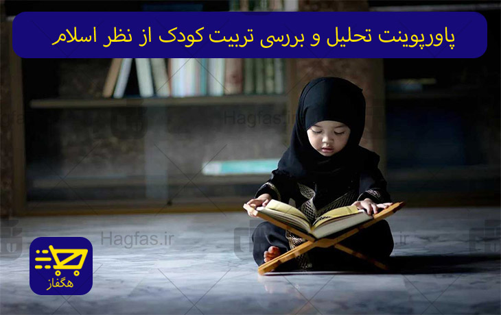 پاورپوینت تحلیل و بررسی تربیت کودک از نظر اسلام
