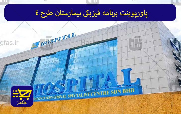 پاورپوینت برنامه فیزیکی بیمارستان طرح 4