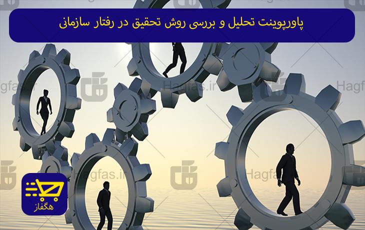 پاورپوینت تحلیل و بررسی روش تحقیق در رفتار سازمانی