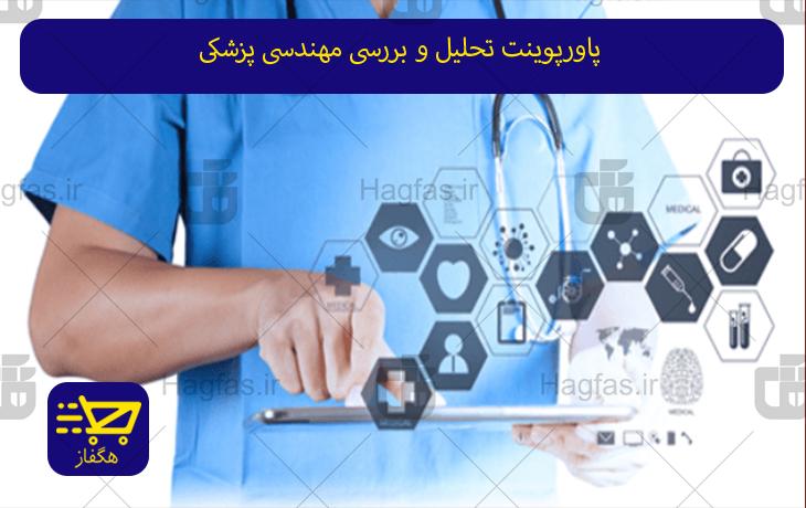 پاورپوینت تحلیل و بررسی مهندسی پزشکی