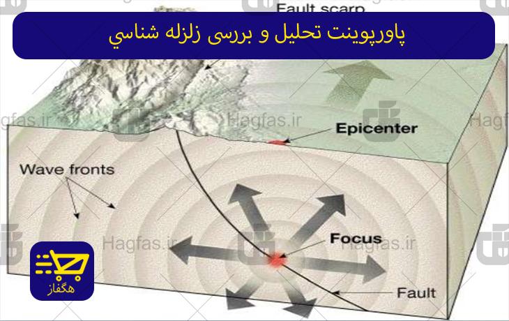 پاورپوینت تحلیل و بررسی زلزله شناسی