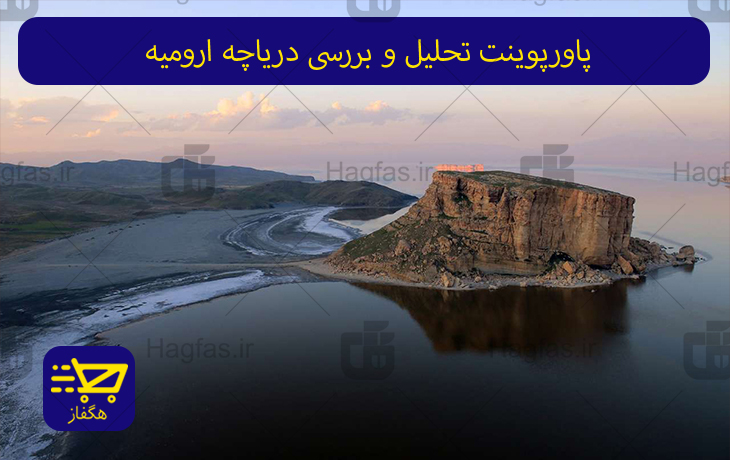 پاورپوینت تحلیل و بررسی دریاچه ارومیه