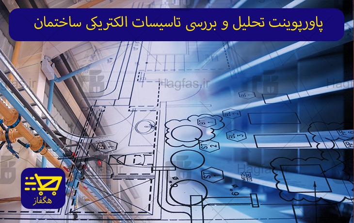 پاورپوینت تحلیل و بررسی تاسیسات الکتریکی ساختمان