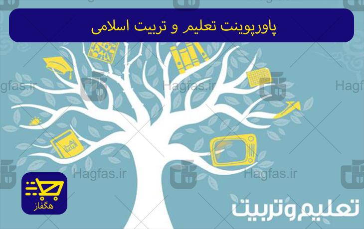 پاورپوینت تعلیم و تربیت اسلامی
