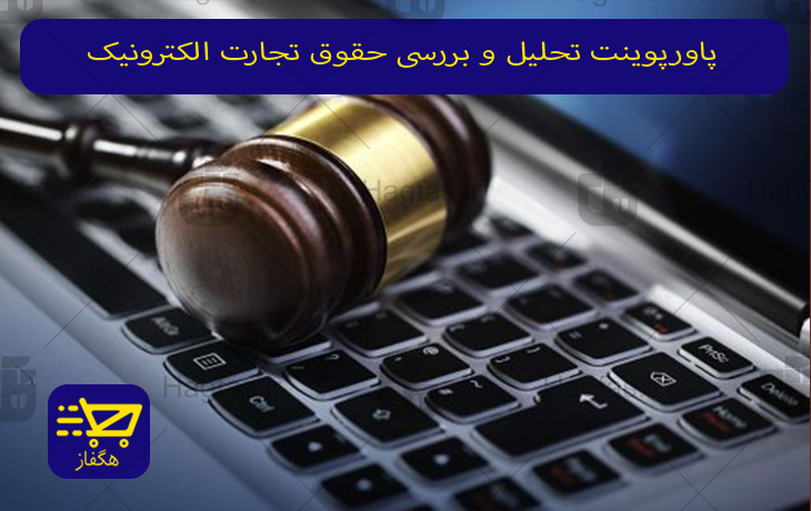 پاورپوینت تحلیل و بررسی حقوق تجارت الکترونیک