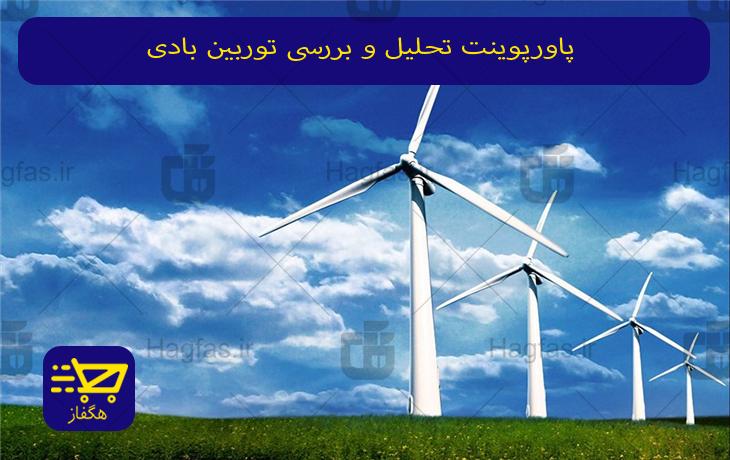 پاورپوینت تحلیل و بررسی توربین بادی