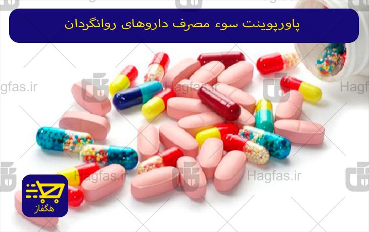 پاورپوینت سوء مصرف داروهای روانگردان