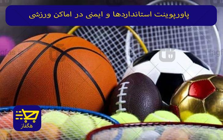 پاورپوینت استانداردها و ایمنی در اماکن ورزشی
