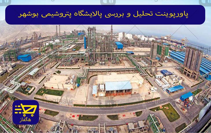 پاورپوینت تحلیل و بررسی پالایشگاه پتروشیمی بوشهر