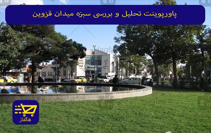 پاورپوینت تحلیل و بررسی سبزه میدان قزوین
