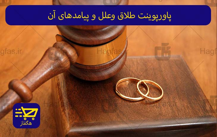 پاورپوینت طلاق وعلل و پیامدهای آن
