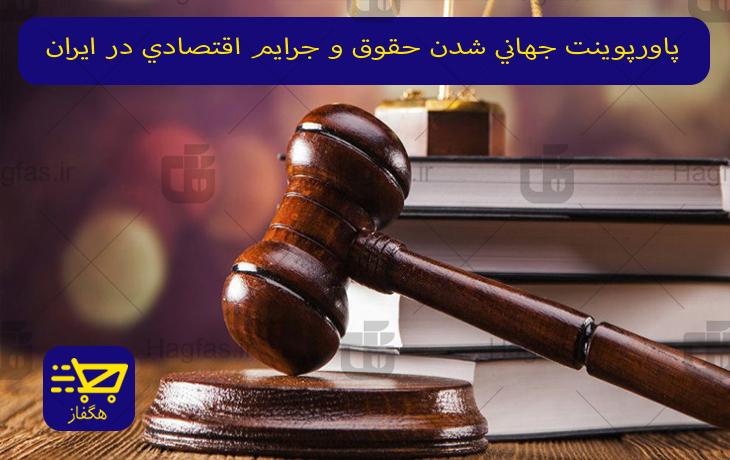 پاورپوینت جهانی شدن حقوق و جرایم اقتصادی در ایران