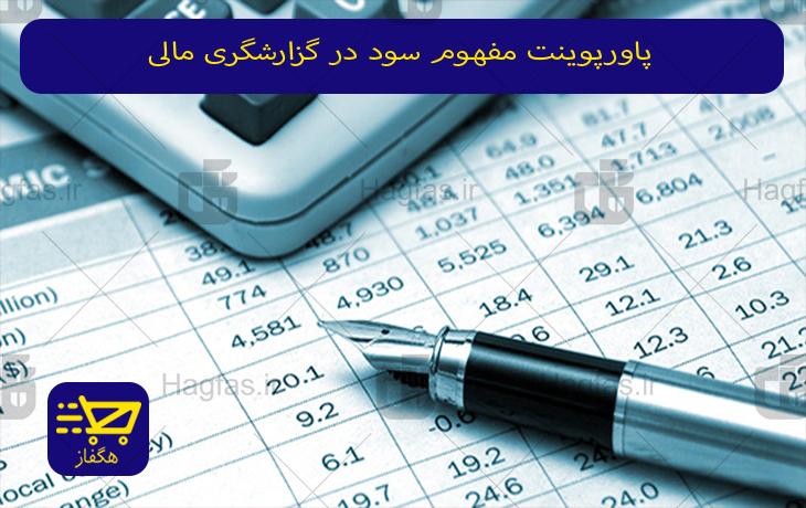 پاورپوینت مفهوم سود در گزارشگری مالی