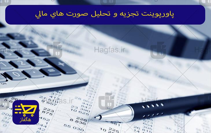 پاورپوینت تحلیل و بررسی صورت های مالی