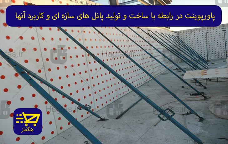 پاورپوینت در رابطه با ساخت و تولید پانل های سازه ای و کاربرد آنها