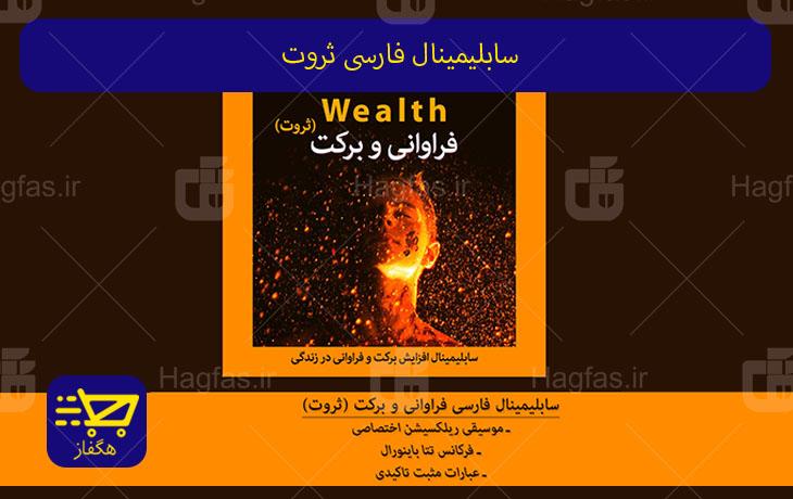 سابلیمینال فارسی ثروت