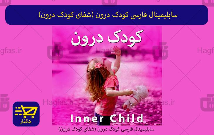 سابلیمینال فارسی کودک درون (شفای کودک درون)