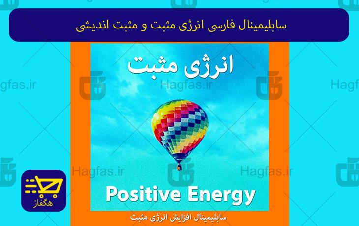 سابلیمینال فارسی انرژی مثبت و مثبت اندیشی