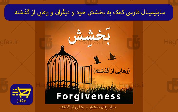 سابلیمینال فارسی کمک به بخشش خود و دیگران و رهایی از گذشته