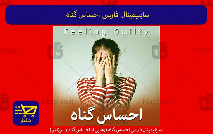سابلیمینال فارسی احساس گناه
