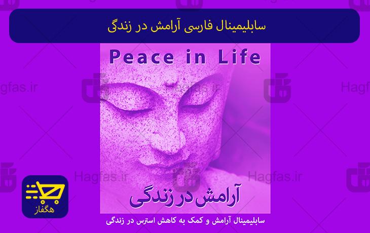 سابلیمینال فارسی آرامش در زندگی