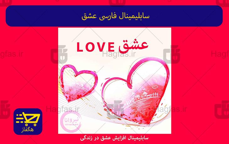سابلیمینال فارسی عشق