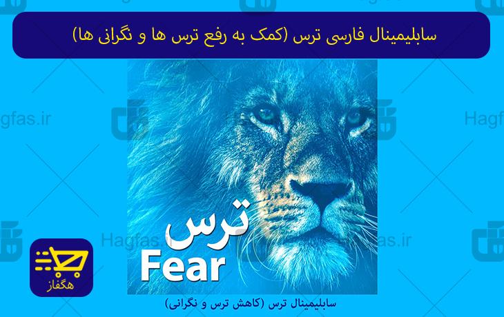 سابلیمینال فارسی ترس (کمک به رفع ترس ها و نگرانی ها)