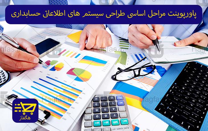 پاورپوینت مراحل اساسی طراحی سیستم های اطلاعاتی حسابداری
