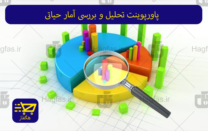 پاورپوینت تحلیل و بررسی آمار حیاتی