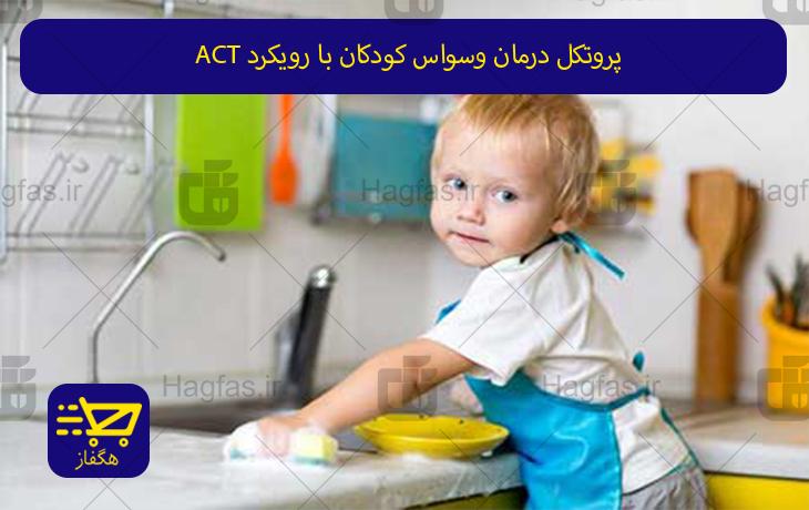پروتکل درمان وسواس کودکان با رویکرد ACT