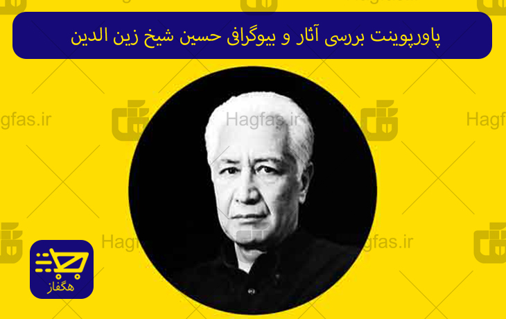 پاورپوینت بررسی آثار و بیوگرافی حسين شيخ زين الدين
